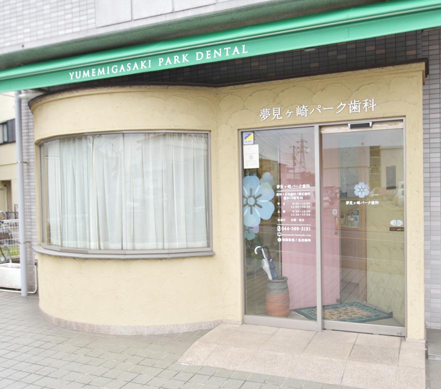 川崎市幸区小倉 医療法人愛紘会 夢見ヶ崎パーク歯科 外観